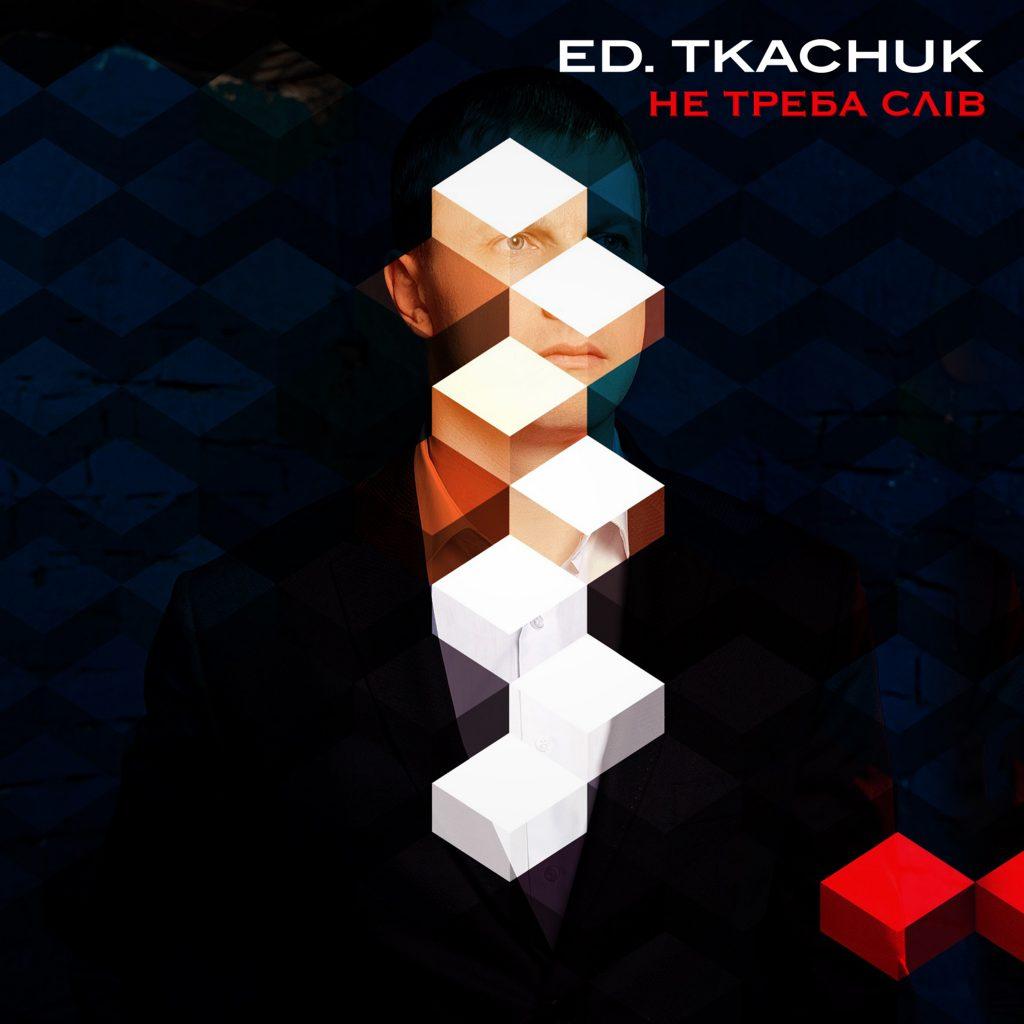 ED. TKACHUK - НЕ ТРЕБА СЛІВ