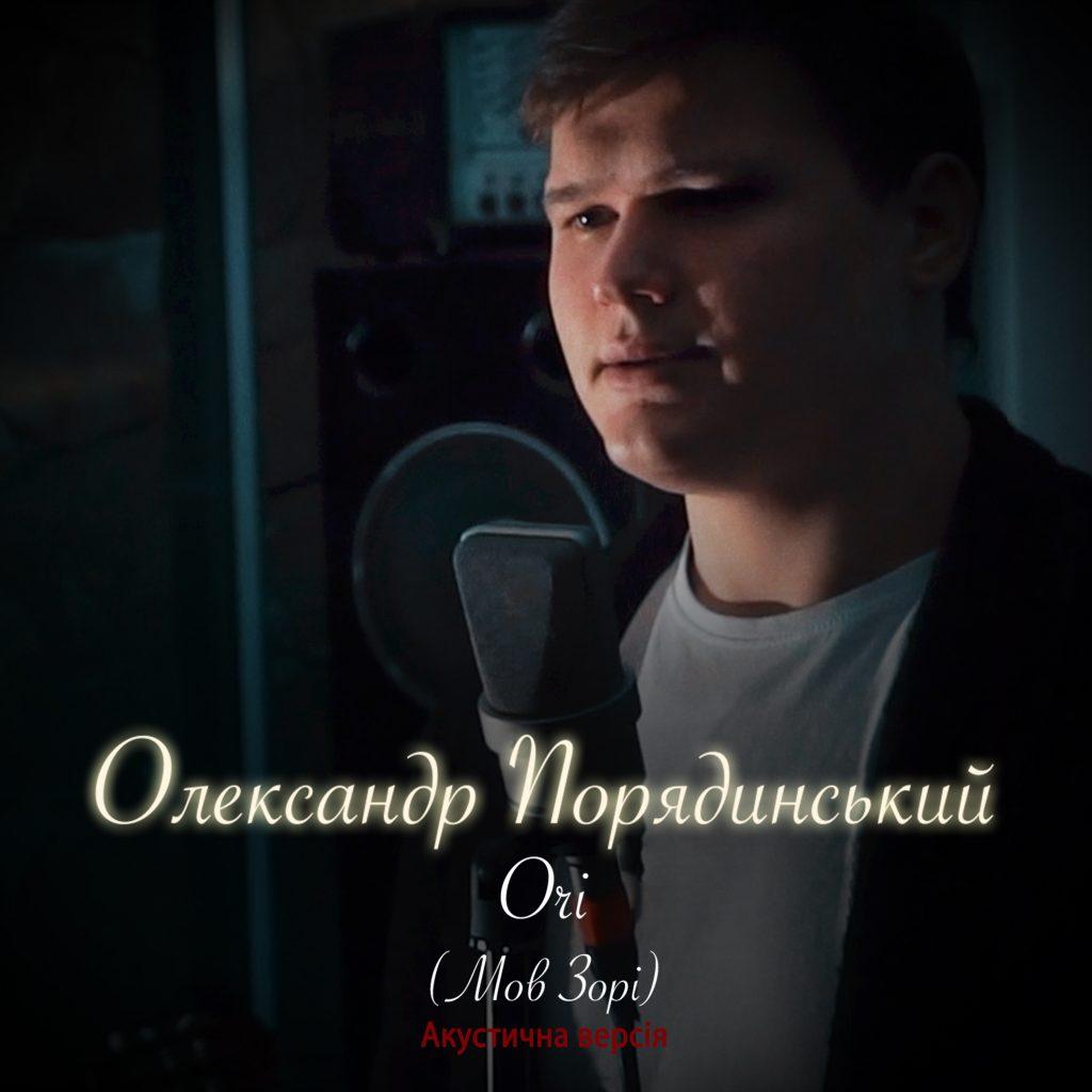 Oleksandr Poriadynski-Ochi(Mov Zori)-Acoustic